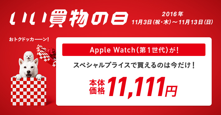 ソフトバンク、「Apple Watch 第一世代」を11,111円で販売へ!11月3日-11月13日まで在庫なくなり次第終了、詳細まとめ