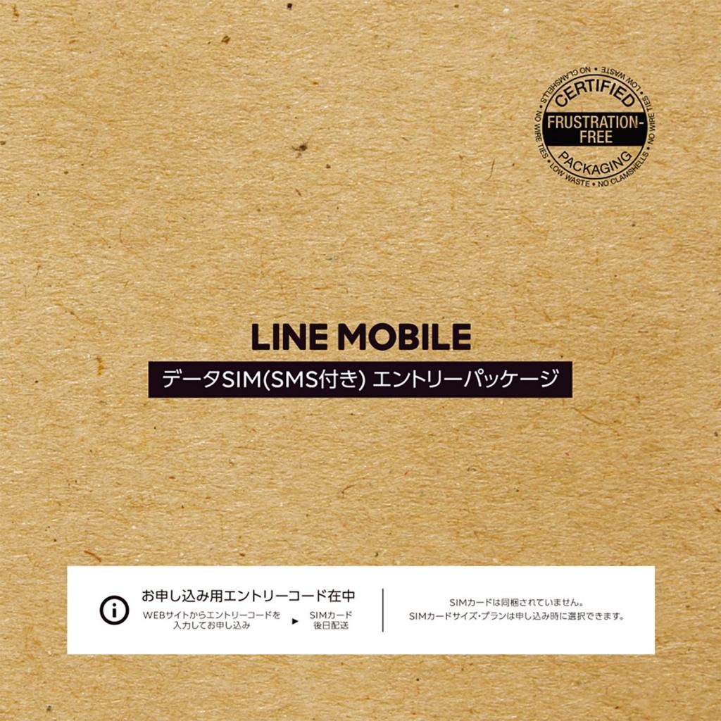 LINEモバイル、Amazonにて専用エントリーパッケージを990円半額以下で販売開始!-契約手数料が不要でお得に