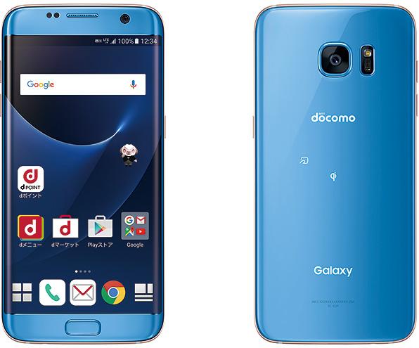 ドコモ、「Galaxy S7 edge SC-02H」に新色「Blue Coral」を追加、本日より予約開始で12月上旬発売!
