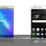 「ZenFone3Laser」と「HUAWEI P9lite」を比較してみた!価格・スペックの違いは?