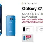 ドコモ、「Galaxy S7 edge SC-02H」新色Blue Coralを12月8日に発売開始!