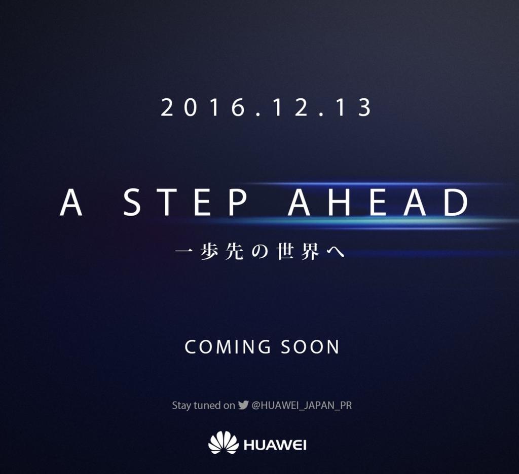Huawei Mate 9、まもなく国内発売開始か?12月13日正式発表へ!発売時期、価格は?
