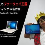 モバイルプリンスのファーウェイ王国ファンミーティング IN 名古屋【MateBook当選報告とお礼について】