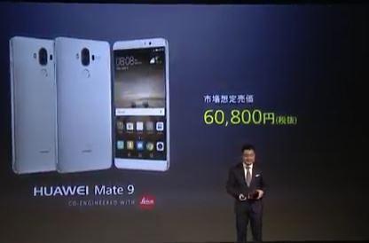 ライカダブルレンズ搭載、5.9インチ「HUAWEI Mate9」12月16日より発売開始!価格は、60800円税抜!