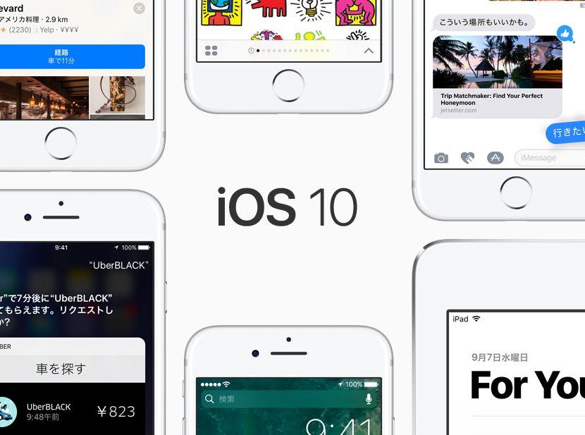 Apple、「iOS 10.2.1 beta 1」を開発者向けに配信開始!
