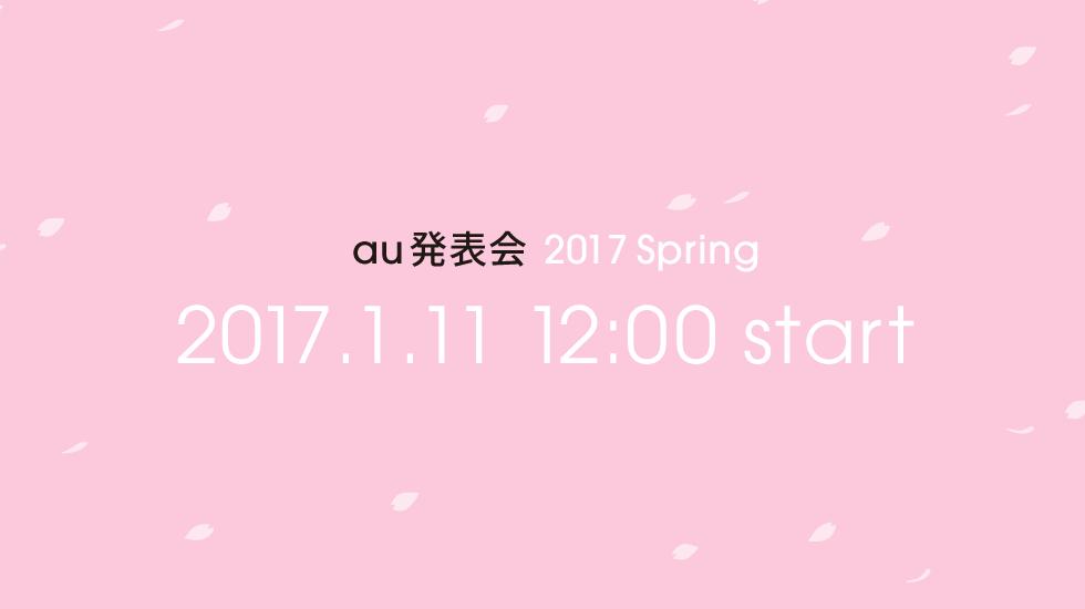 KDDI、「au 発表会 2017 Spring」を2017年1月11日12時より開催!春モデルや学割についてか