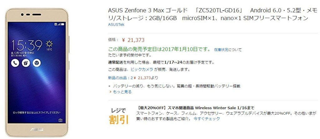 ASUS、国内版「ZenFone3 Max ZC520TL」の発売日は2017年1月10日に?アマゾンにて発売予定日が判明か