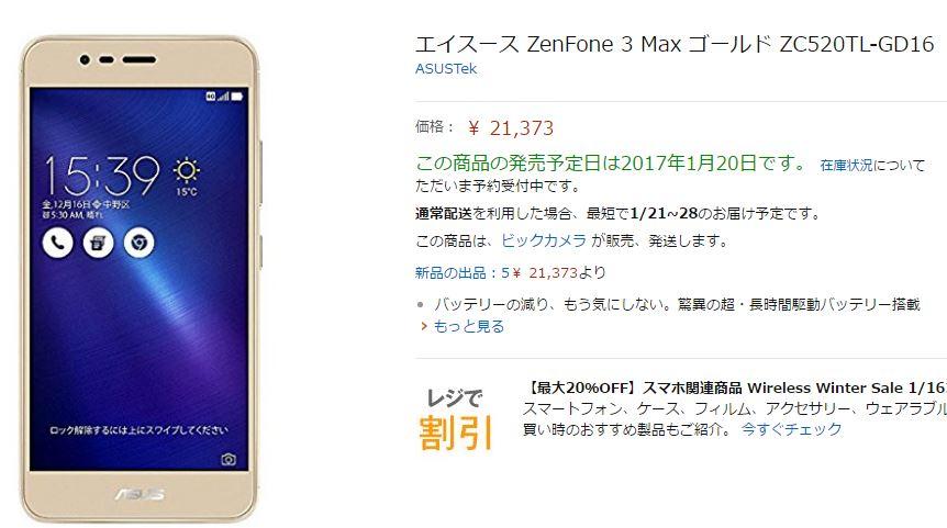 【発売日は1月14日で確定】ASUS、「ZenFone 3 Max ZC520TL」の発売日は2017年1月20日?アマゾン発売予定日が変更に