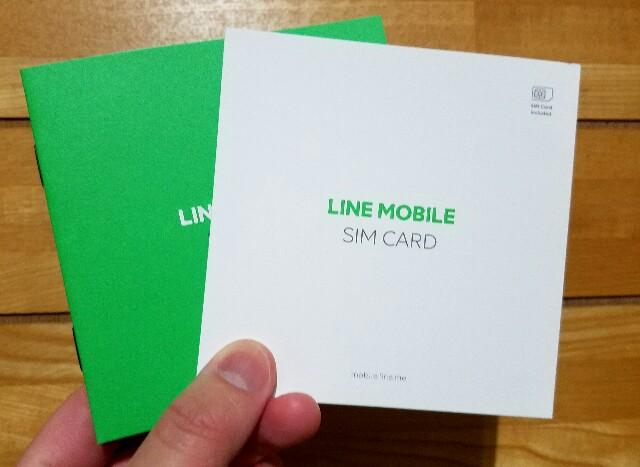 LINEモバイルが最高に良いと聞いて契約してみた!主要SNS通信量カウントフリーはストレスフリーだった!-申込みから初期設定まで