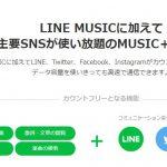 LINEモバイル、LINE MUSICに加えて主要SNSが使い放題「MUSICミュージック+プラン」を発表!月額1,810円から