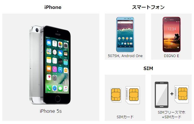 【決定版】ワイモバイルでスマホを買うなら絶対にコレ、おすすめ機種まとめ!iPhoneも月額1,980円から利用可能!