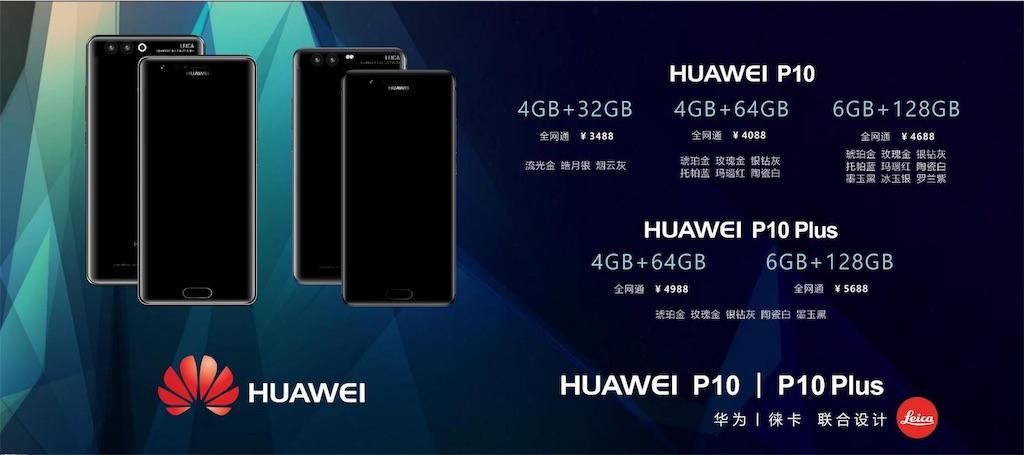 「Huawei P10」&「Huawei P10 Plus」の価格とカラーがリーク!?カラバリは過去最高に、価格も値上がりか