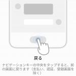 【便利機能】Huawei P10のナビゲーションバーをホームボタンに統合する設定方法