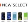 KDDI、「au発表会2017summer」にてGalaxyS8/XperiaXZsを含む全9機種を発表!かんたんケータイやTORQUEの新型も