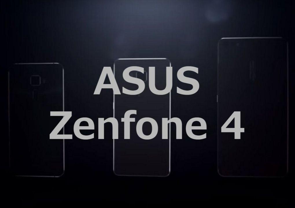 ASUS、新型ZenFone 4を含む型番がリーク?ZE554KL、ZC554KL、Z01GD、Z01Mの4モデルが存在か