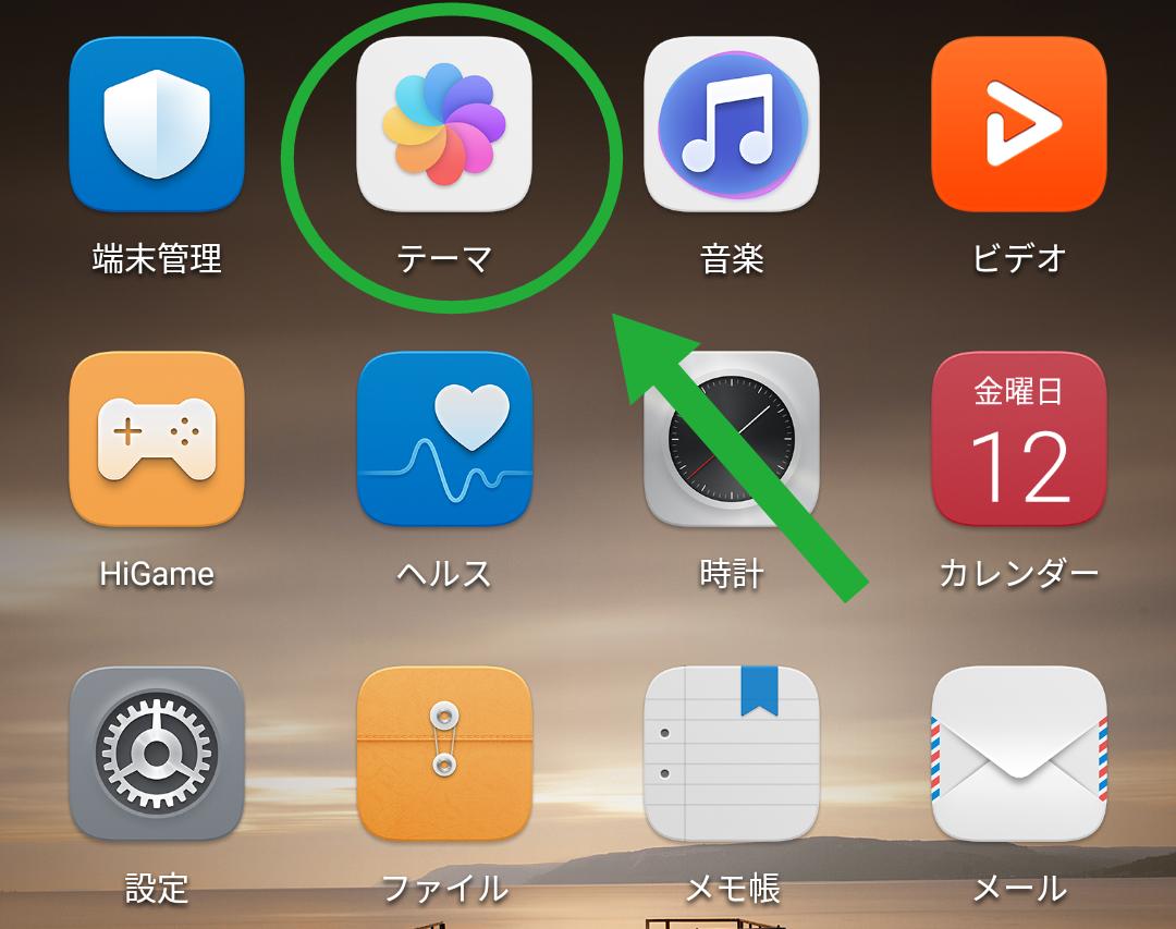 Huawei P10の初期アイコンがダサい!サクッとお洒落なテーマ・アイコンに変更する方法&オススメテーマ5選