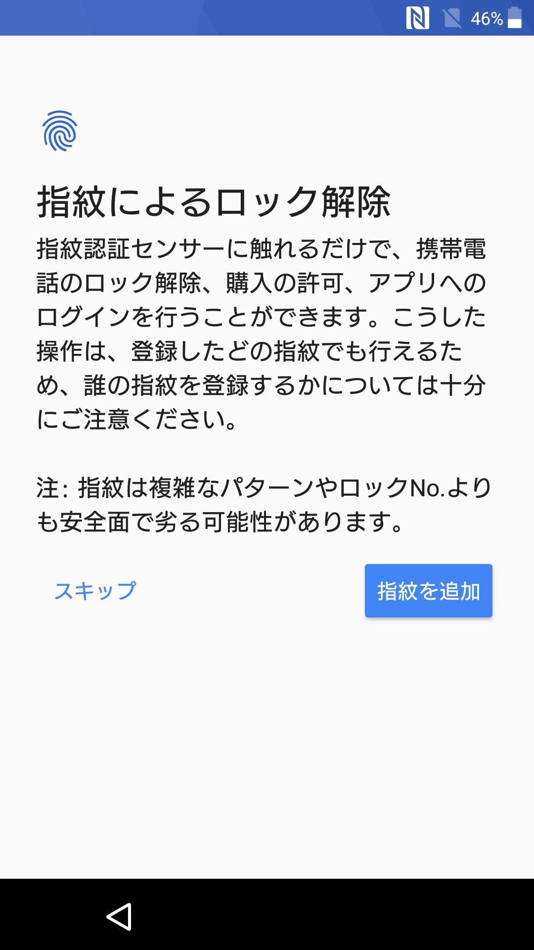 【初期設定編】これだけはやっておきたい『Xperia XZs』の初期設定はコレ♪