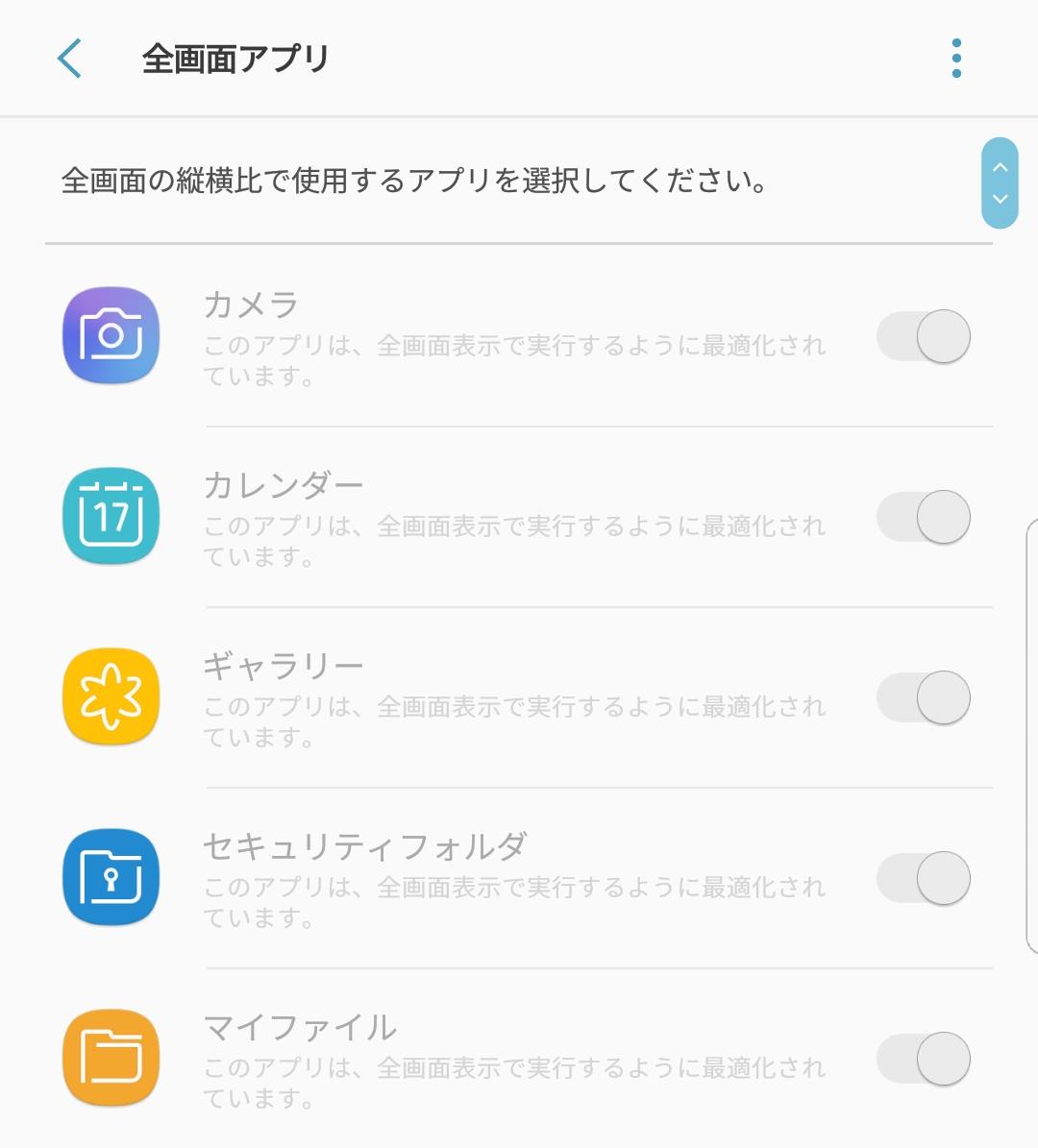 アプリの全画面表示をアプリ毎に指定しよう