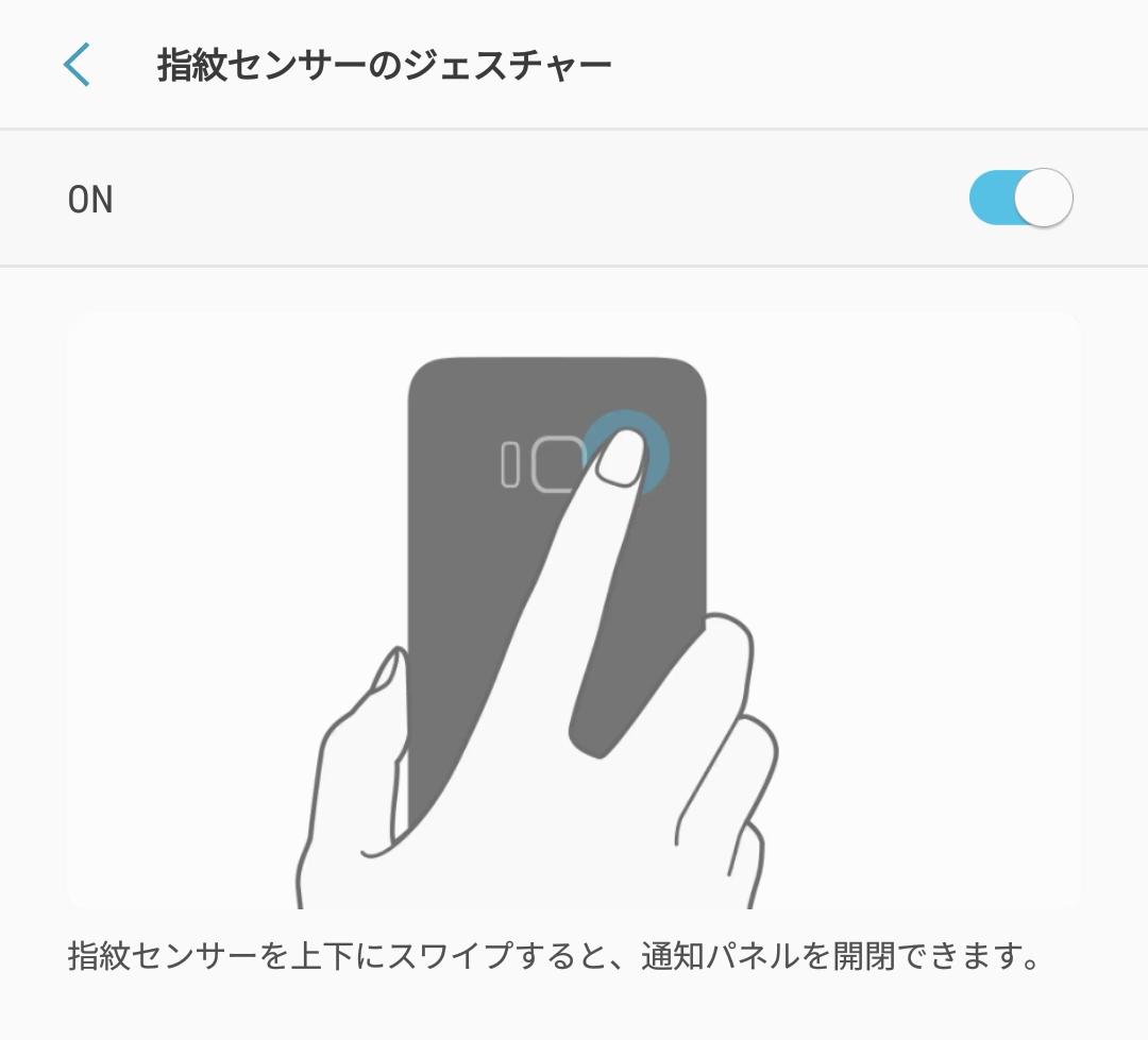 指紋認証ジェスチャーを使おう