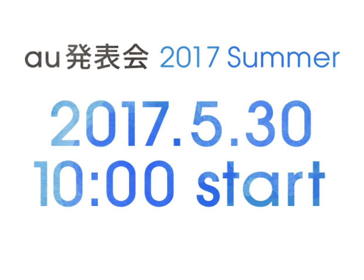 KDDI、「au 発表会 2017 Summer」を2017年5月30日10時から開催!Galaxy S8やXperia XZsを含む新機種を発表か