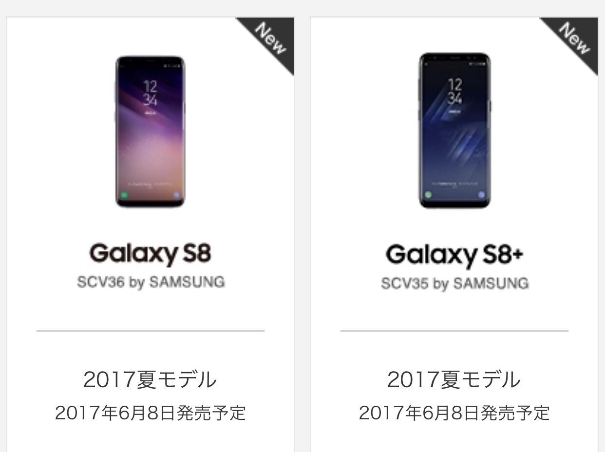 au、GalaxyS8 / GalaxyS8+を含む2017年夏モデルを発表!夏モデル最速発売はXperiaXZsになる模様