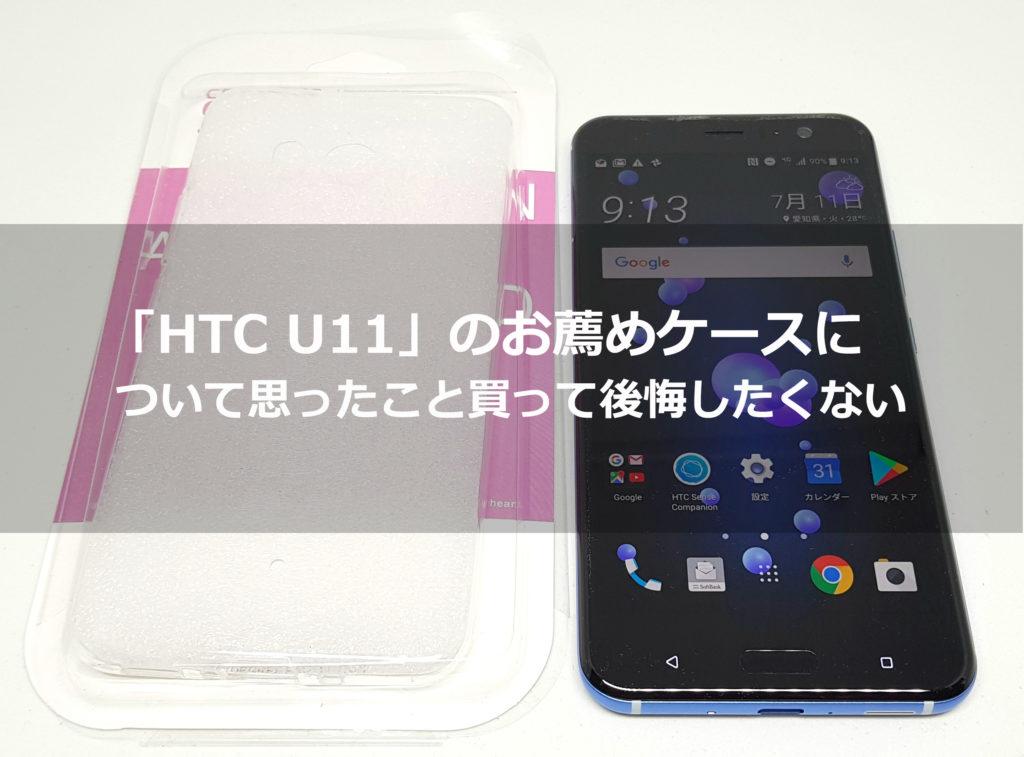 『HTC U11』のお薦めケースについて思ったこと買って後悔したくない!