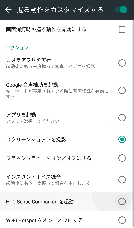 【初期設定編】これだけはやっておきたい『HTC U11』の初期設定はコレ!
