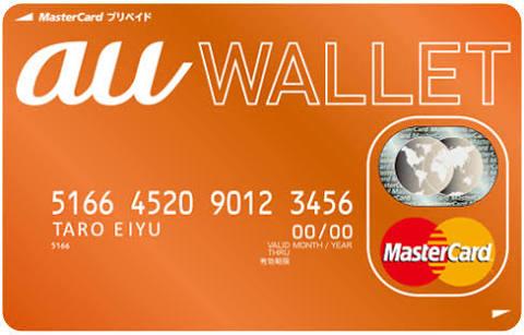 KDDI、「au WALLET プリペイドカード」を本日7月4日よりApple Payで利用可能に!