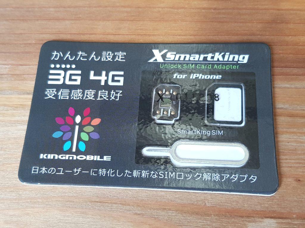 今話題のSIMロック解除アダプタ「SmartKingX」を試してみた!4G/LTE通信や電話は勿論、iPhone7シリーズもOK!【iOS10.3.3対応】