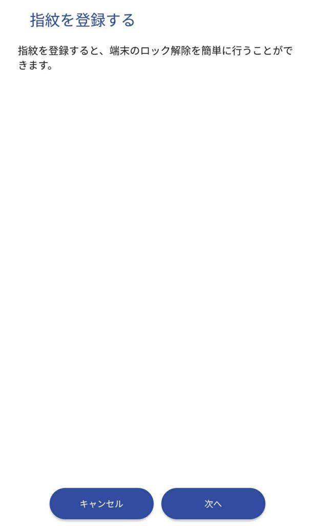 必ず設定したい!「ASUS ZenFone 4 ZE554KL」の指紋認証を登録する方法!