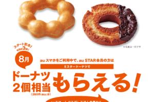 必ず覚えておこう!au「三太郎の日」にミスタードーナツを受け取る方法!【iPhone】