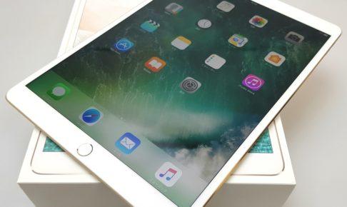 アップル最新タブレット「iPad Pro 10.5インチ 」を実機レビュー!さらに便利に、扱いやすく快適なタブレットへ