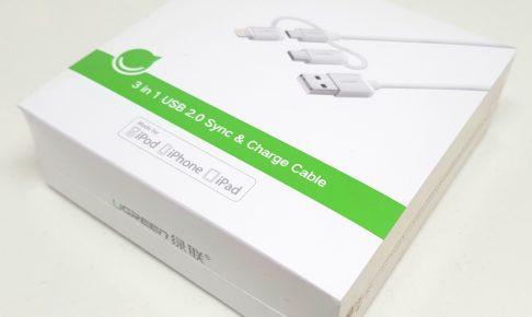 超絶便利!カバンに一本あれば渋る「UGREEN 3in1 USBケーブル」を実機レビュー!iPhoneもAndroidもMacBookもこれがあれば大丈夫!