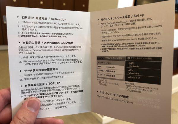 ZIP SIM設定