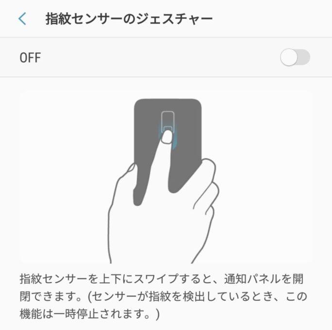 指紋センサージェスチャー