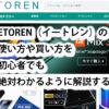 【2019年版】ETOREN(イートレン)の購入方法を初心者でも分かるように解説する!スマホで簡単に注文出来るぞ!