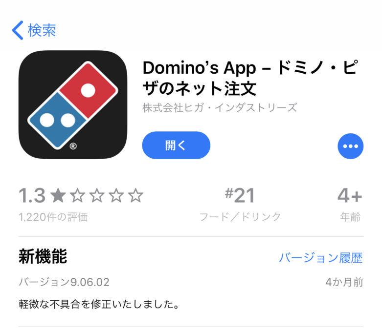 ドミノアプリをダウンロードする画像