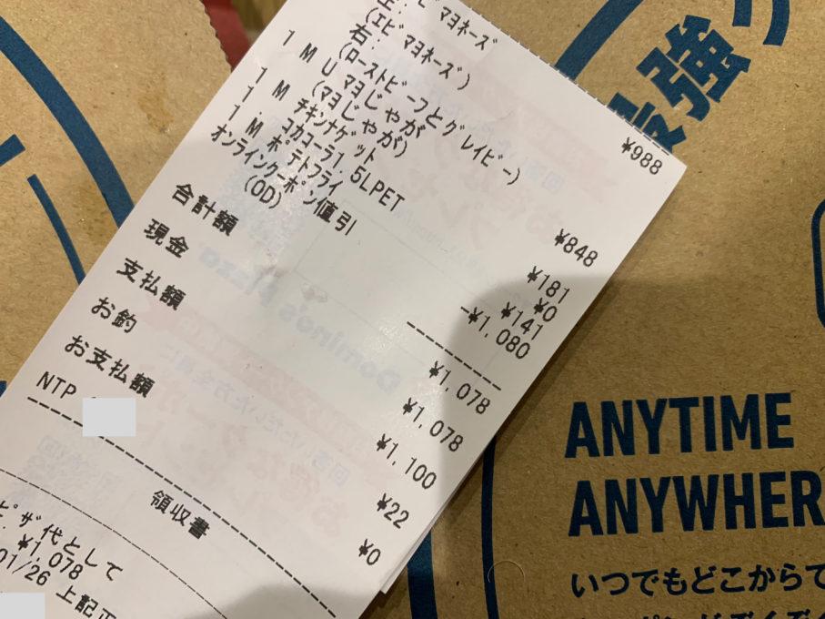 ドミノピザで1000円注文出来たレシート