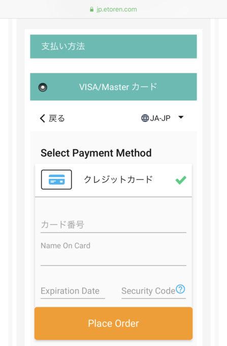 クレジットカード支払いの場合の画像