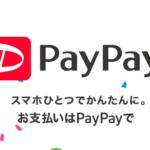 PayPayアイキャッチ画像