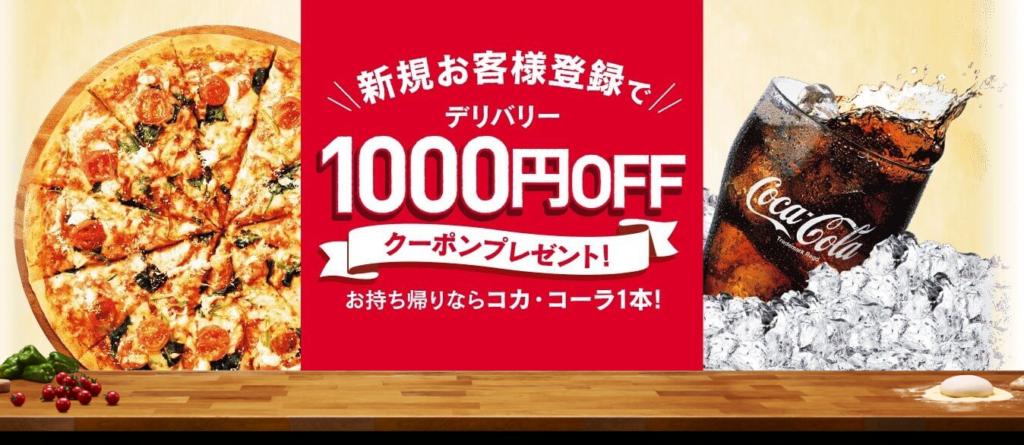 1000円でMサイズピザ2枚+サイド2個+コーラ1本が注文出来る