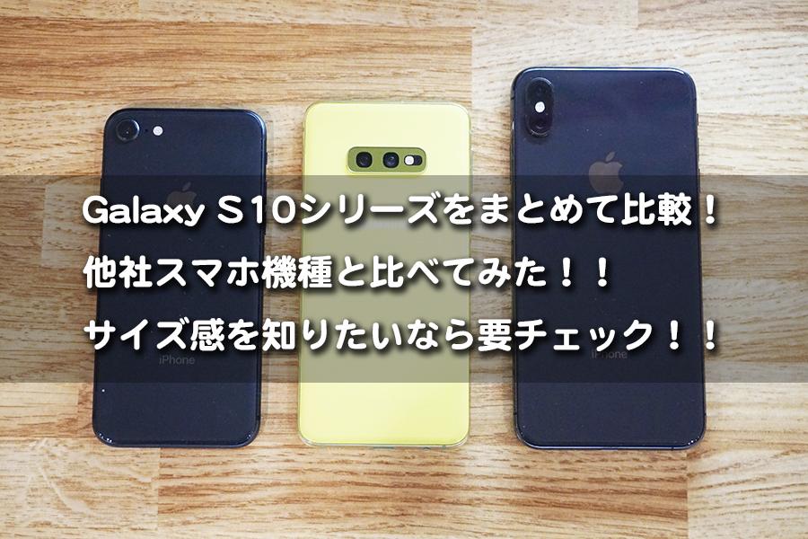 ギャラクシーs10e 発売日