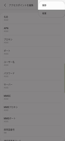 使いたい格安SIMに必要なAPNを追加
