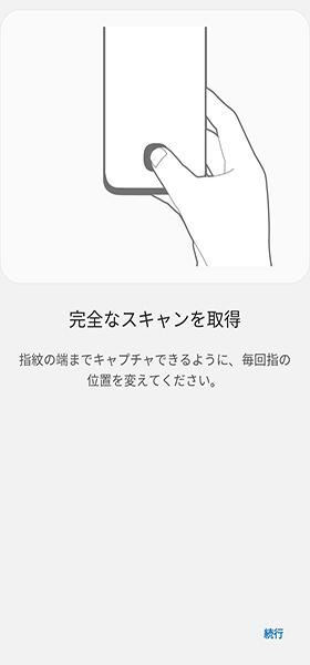 画面上にある指紋認証センサーで登録を進める
