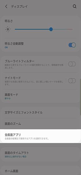 全画面アプリを選びます