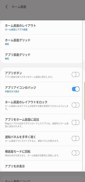 ホーム画面のレイアウトやアプリのアイコンのバッジ変更が出来る