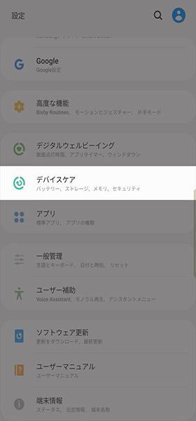 設定アプリから進みデバイスケア