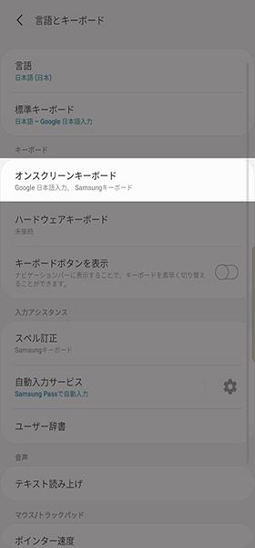 言語とキーボードからオンスクリーンキーボードを選択