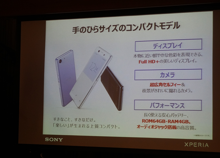 Xperia Aceはコンパクトサイズ
