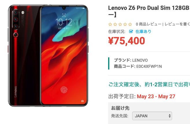Lenovo Z6 ProのETOREN販売画像